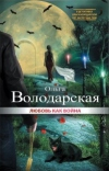 olga_volodarskaya__lyubov_kak_vojna