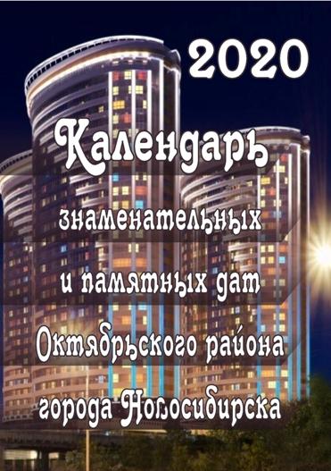 Календарь знаменательных и памятных дат Октябрьского района города Новосибирска 2020