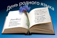 den_rodnogo_yazyka_jpg_ejw_806