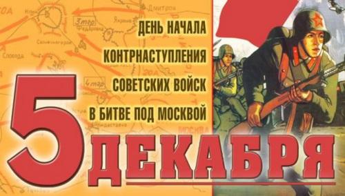 5-dekabrya-1941-goda