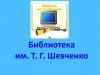 История библиотеки им. Шевченко