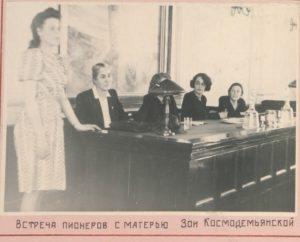 Встреча-пионеров-с-матерью-Зои-Космодемьянской-300x242
